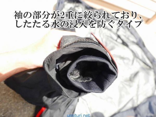 袖口の防水性能