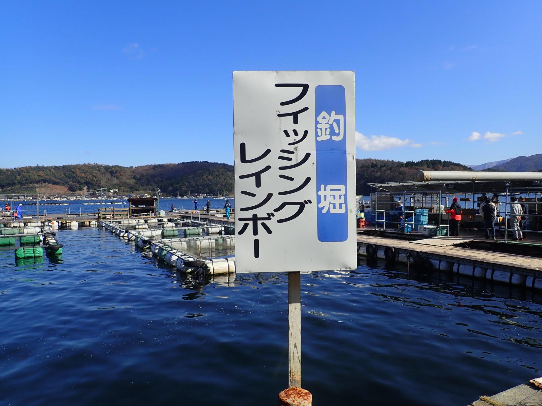 福井の釣り堀フィッシングレインボーの詳細と数釣りするコツ
