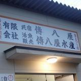 三重県の海上釣り堀「傳八屋」でんぱちやの詳細と釣果