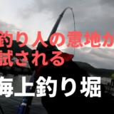 暴風雨の海上釣り堀!過酷なコンディションの釣り方と注意点